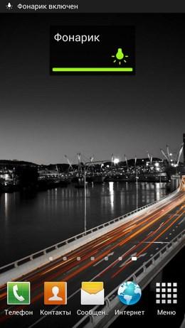 LED фонарик HD – вспышка-подсветка для Android