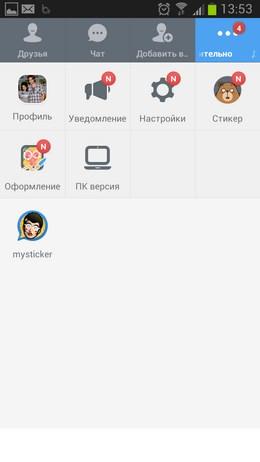 Mypeople – мой месенджер