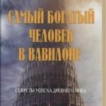 Самый богатый человек в Вавилоне – полезная книга