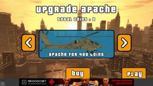 GT Apache War in New York – воздушные войны