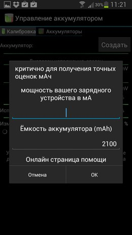 Battery Monitor Widget Pro – мониторинг аккумулятора