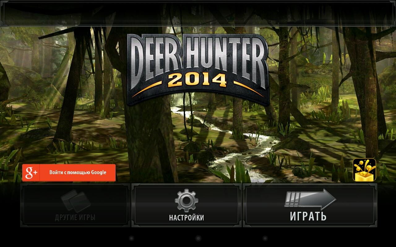 Симулятор охоты 2014