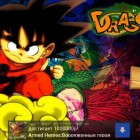 Dragon Ball: Goku Adventure – задание сенсея
