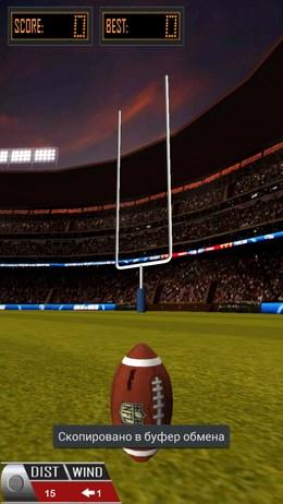 Flick Field Goal – забиваем мяч для регби