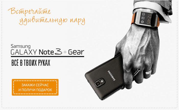 GALAXY Note 3+Gear