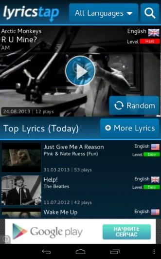 LyricsTap - учим английский с музыкой на Samsung Galaxy