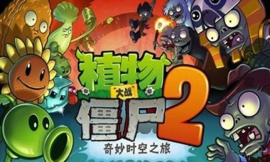 Plants vs Zombies 2 доступна для китайских игроков