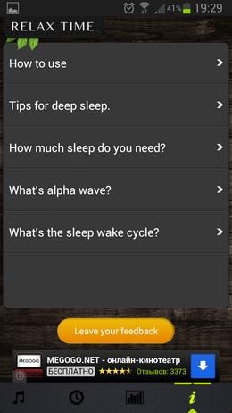 Relax Timer – релаксируем и высыпаемся