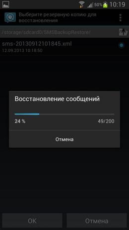 SMS Backup & Restore – резервация сообщений