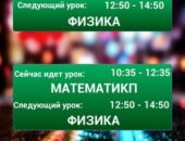 School + University Schedule Widget – виджет расписания