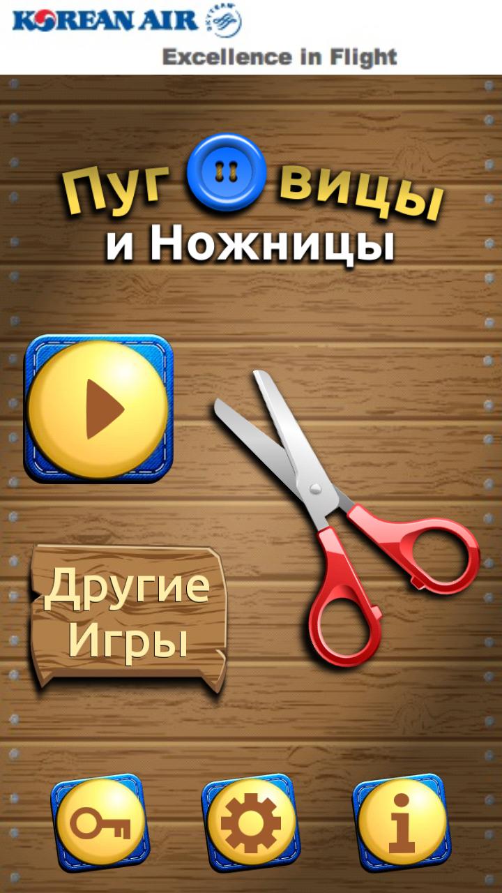 Пуговицы и ножницы – занятная головоломка