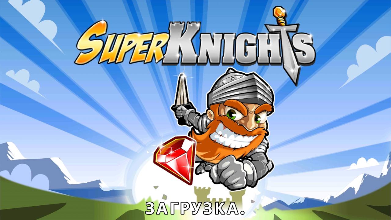 Super Knights – собираем драгоценности