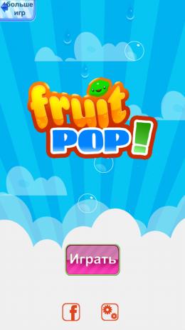 Fruit Pop! – сбор фруктов