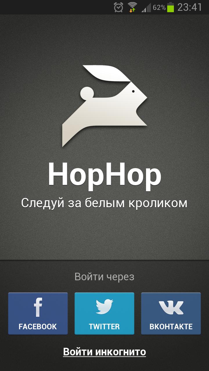 HopHop – следим за событиями