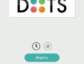 Dots – соединяем точки