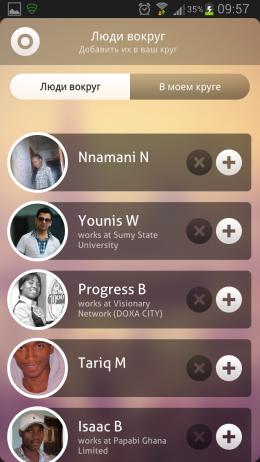 Circle - Местная социальная сеть