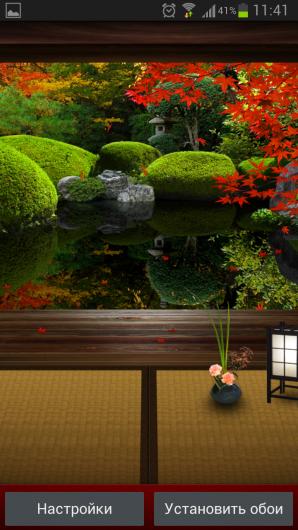 Zen Garden LW – вид на красивый сад