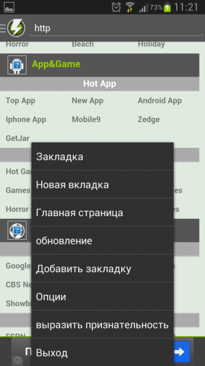 Download Manager for Android – быстрый загрузчик