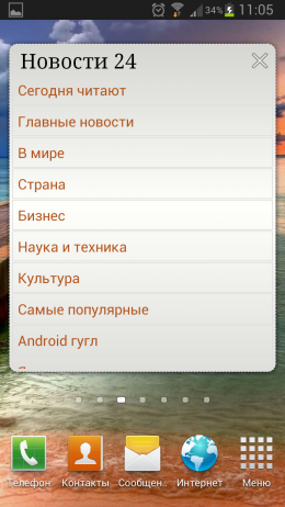 Новости 24 – удобные новости для Android
