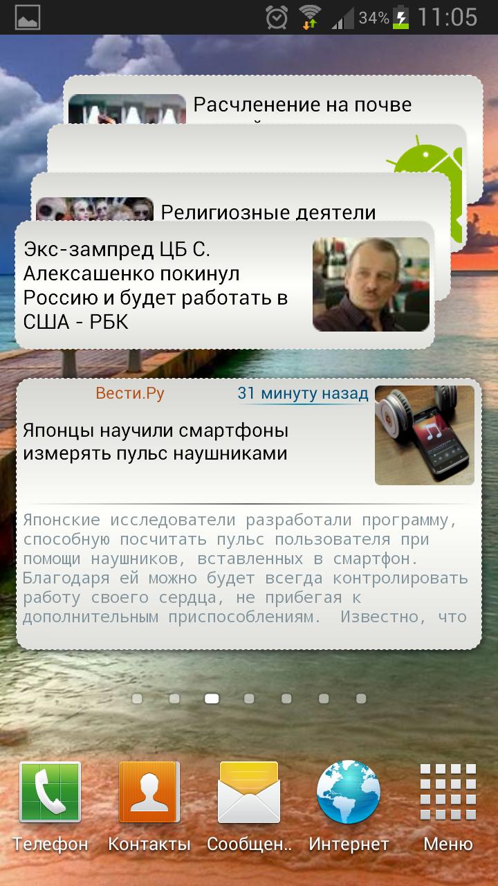 Новости 24 – удобные новости