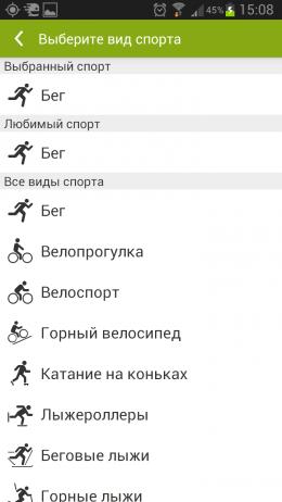 Endomondo Sports Tracker – спортивный помощник для Android