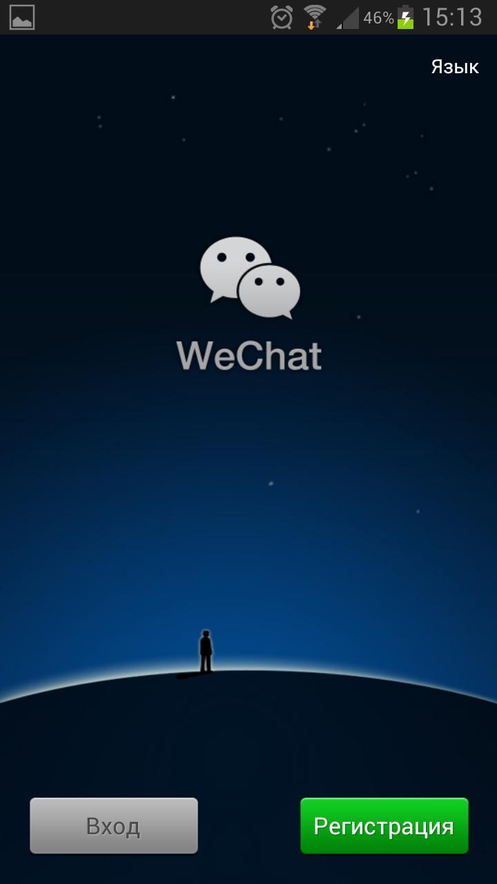 WeChat – интернет общение