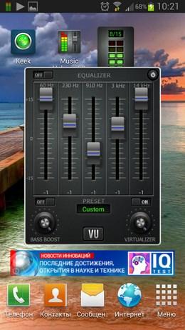 Musik Volume EQ – супер эквалайзер