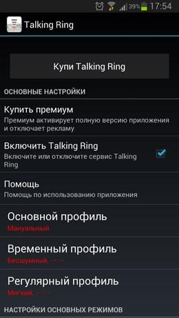 Talking Ring – настройка режимов звука