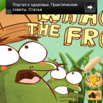 Whack The Frog Lite – бьем жабок