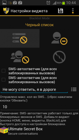 Черный список – блокируем нежелательное для Android