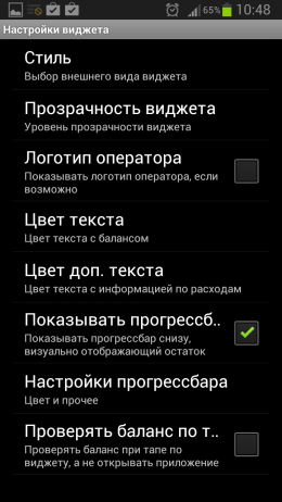 cluBalance – виджет баланса для Android