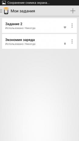 Trigger – удобные метки для Android