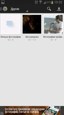 Picasa Tool – управляем фото