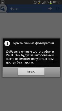 Vault – безопасное хранилище