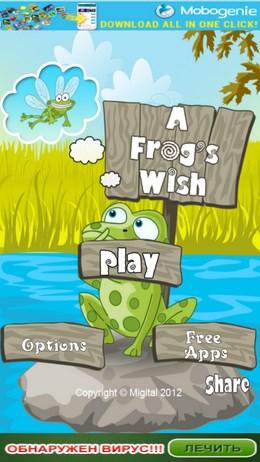 A Frog's Wish – летающая жабка для Android