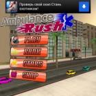 Ambulance Rush – неотложная помощь