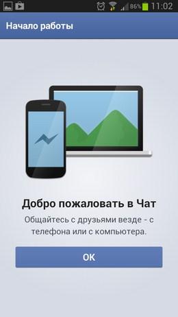 Чат Facebook – альтернативный Facebook-месенджер для Android