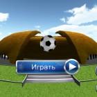 Flick Football Soccer Sports – лучший бомбардир