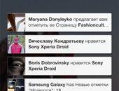 Home – лаунчер Facebook для Android