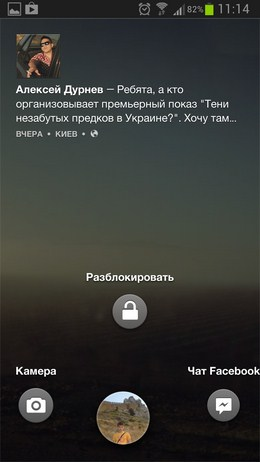 Home – лаунчер Facebook для Android