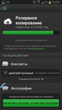 Lookout – хороший антивирус для Android