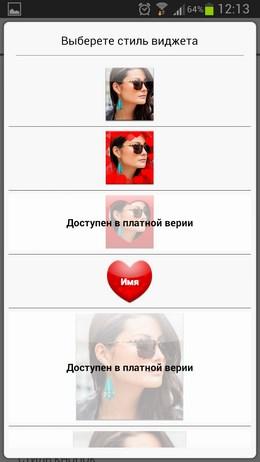 Виджет Love Widget Free для быстрой связи с любимыми для Android