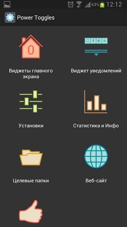 Power Toggles – виджеты кнопок для Android
