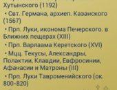 Православный календарь – удобный виджет