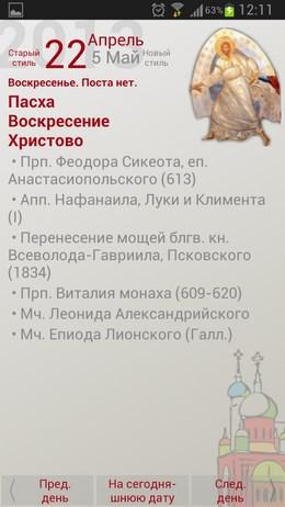 Православный календарь – удобный виджет для Android