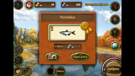 Рыбное Место – крупный улов для Android