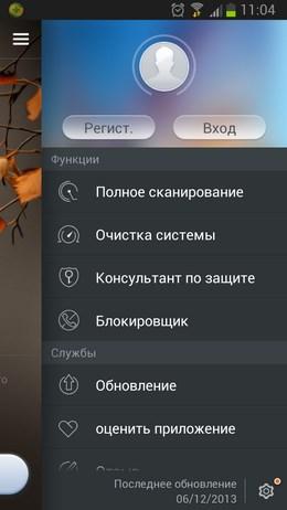 Функциональный антивирус 360 Mobile Security для Android