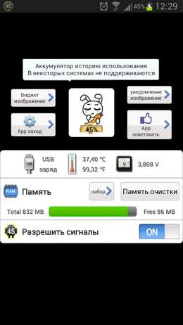 Забавные виджеты аккумултора Battery Widget Z для Android
