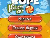 Новогодняя головоломка Cut the Rope: Holiday Gift для Android