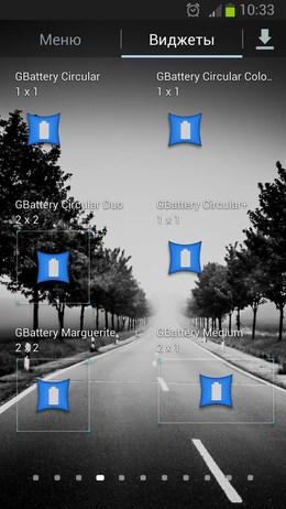 Интересные виджеты батареи GBattery Widgets для Android